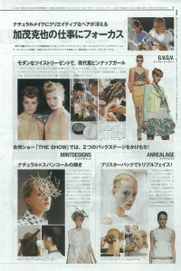 「WWD JAPAN Beauty」 vol.194に掲載