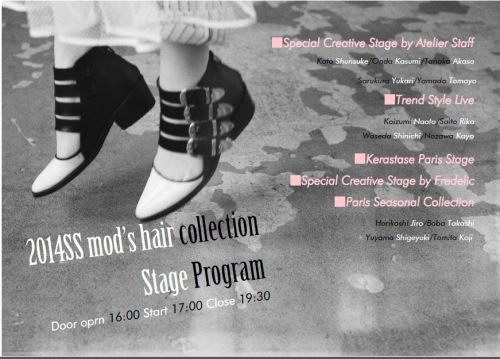 【2014SS mod's hair collection 開催】