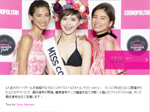 Miss COSMO 2017 レポート掲載