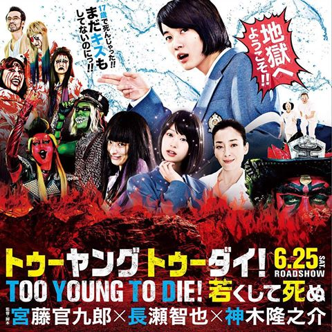 映画『TOO YOUNG TO DIE』