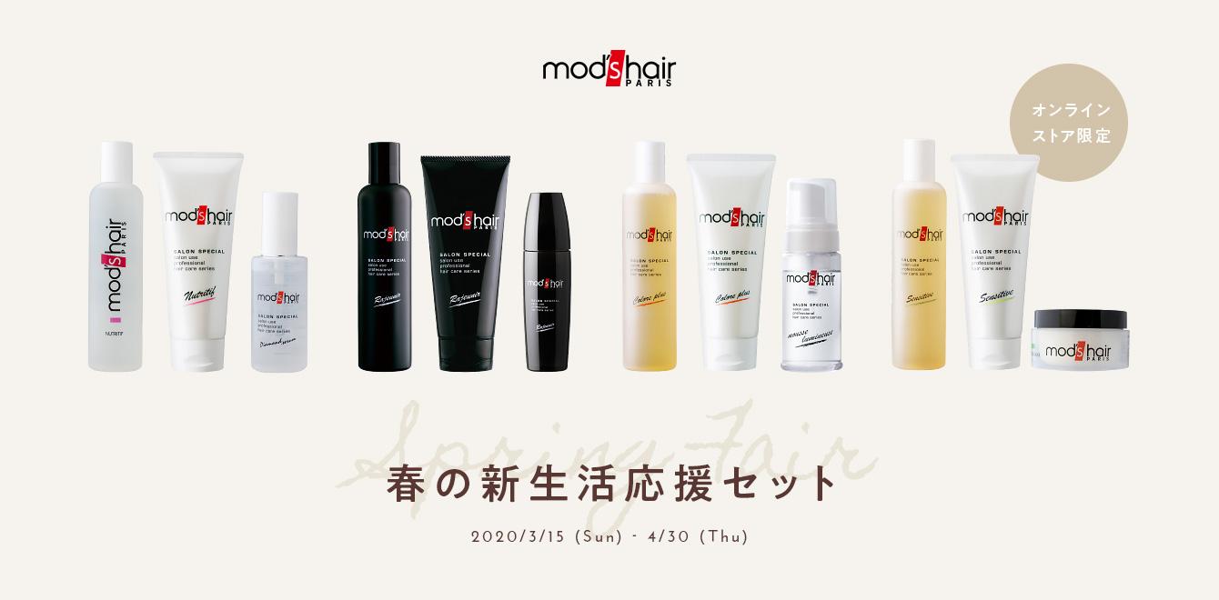 Mods hair mg