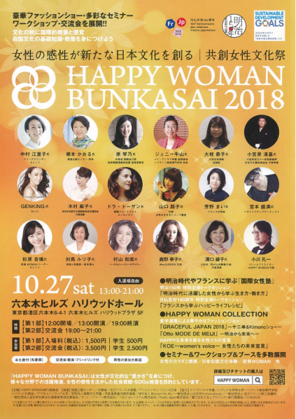 HAPPY WOMAN BUNKASAI 2018