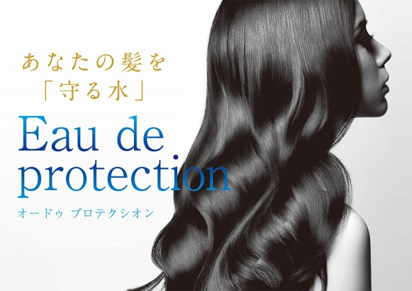 Eau de protection~あなたの髪を「守る水」~