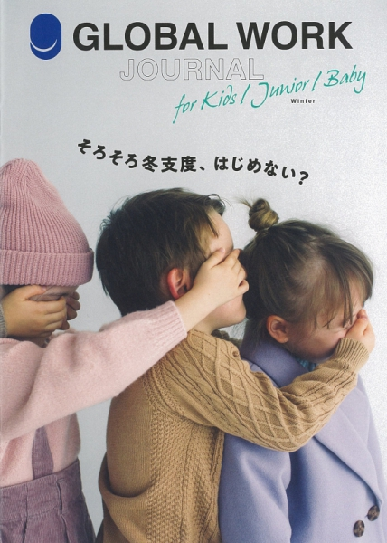 【Hair&Make-up 岩田美香】GLOBAL WORK JOURNAL for Kids/Junior/Baby 2020Winter